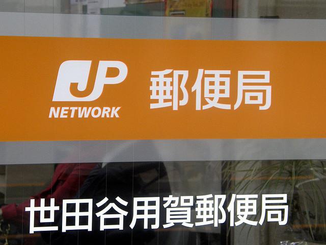 japan-post